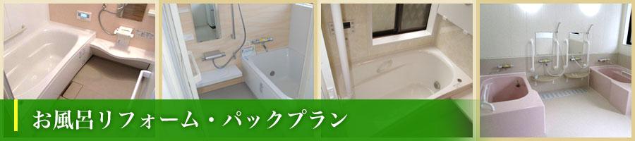 お風呂リフォーム・パックプラン