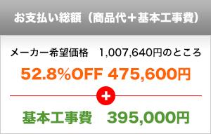 475,600円+工事費395,000円