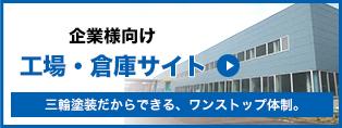 企業様向け 工場倉庫サイト