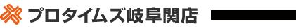 プロタイムズ岐阜関店(有限会社三輪塗装)