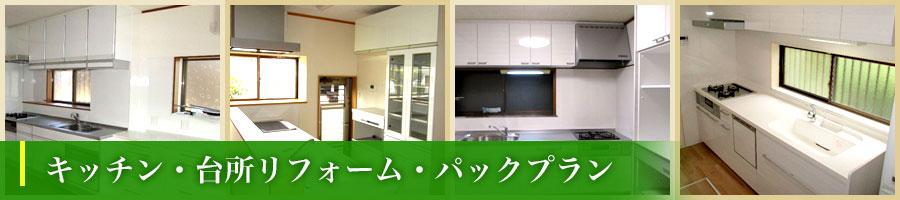 キッチン・台所リフォーム・パックプラン