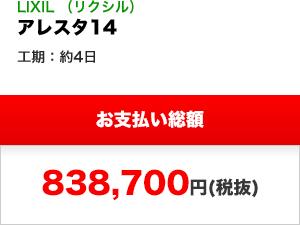 リクシル アレスタ14 838,700円