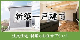 新築一戸建て