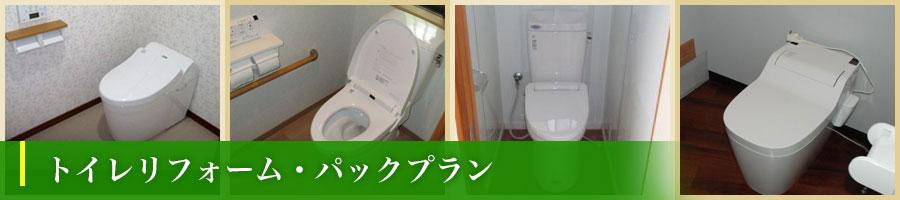 トイレリフォーム・パックプラン