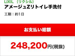 リクシル アメージュZリトイレ手洗付 248,200円