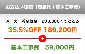189,200円+工事費59,000円