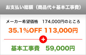 113,000円+工事費59,000円
