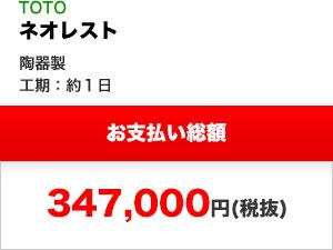 TOTO ネオレスト 347,000円