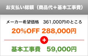 288,000円+工事費59,000円
