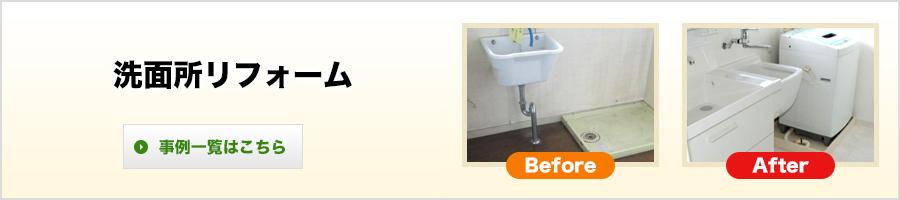 洗面所リフォーム事例一覧はこちら