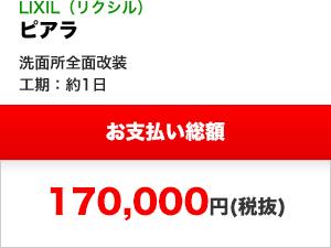 リクシル ピアラ 170,000円