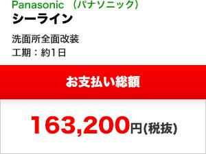 パナソニック シーライン 163,200円
