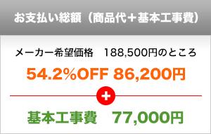 86,200円+工事費77,000円