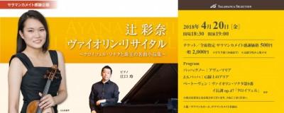 1500x600-20180420-ayana_tsuji-01-1500x600