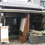 関市弥生町 長期優良住宅(既存改修) リフォーム H様邸 解体工事(貴夫)