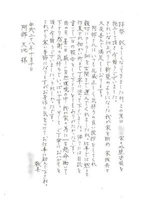 松田様-お手紙