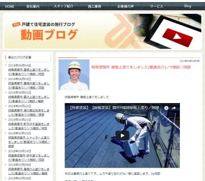 塗装サイト-職人動画ブログ-クローズアップ