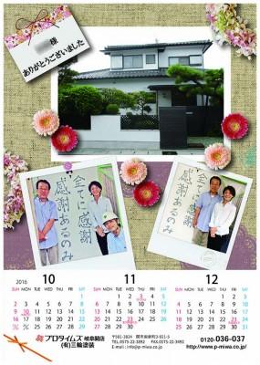 カレンダー-画像用