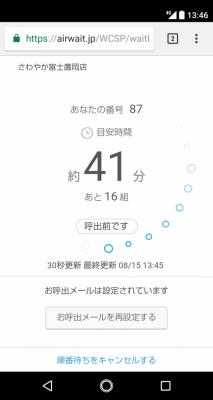 Screenshot_20180815-134608