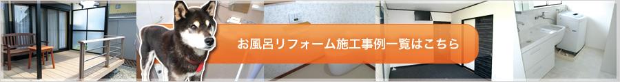 お風呂リフォーム施工事例一覧はこちら