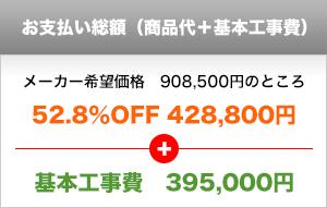 428,800円+工事費395,000円