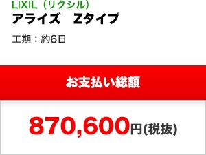 LIXIL アライズ Zタイプ 870,600円