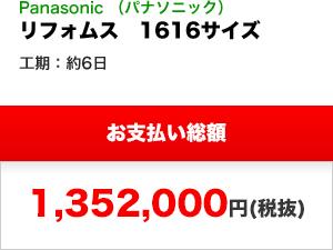 パナソニック リフォムス1616サイズ 1,352,000円