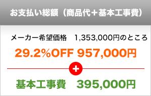 957,000円+工事費395,000円