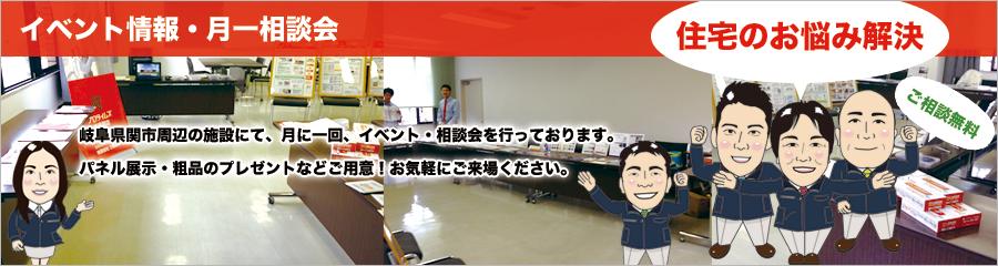 イベント情報・月一相談会 岐阜県関市周辺の施設にて開催