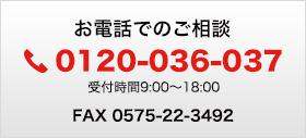 お電話でのご相談 0120-036-037