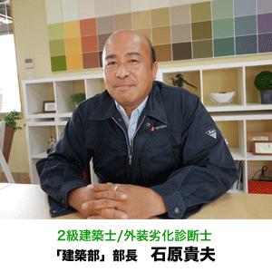 2級建築士/外装劣化診断士「建築部」部長 石原貴夫