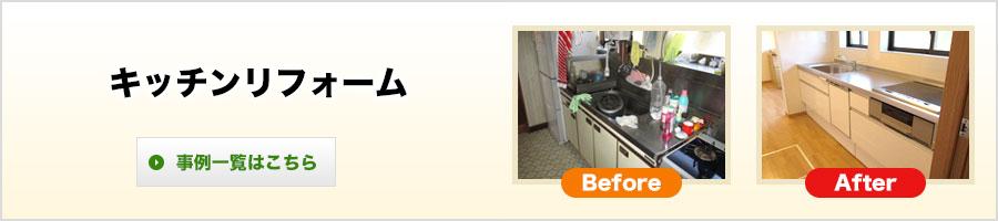 キッチン・台所リフォーム事例一覧はこちら