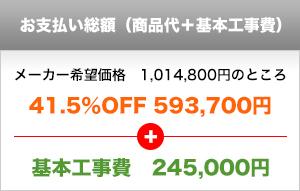 593,700円+工事費245,000円