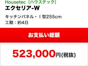 ハウステック エクセリアW 523,000円