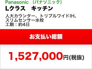 パナソニック Lクラス キッチン 1,527,000円