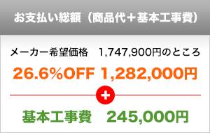 1,282,000円+工事費245,000円