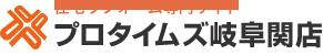 住宅リフォーム専門サイト プロタイムズ岐阜関店
