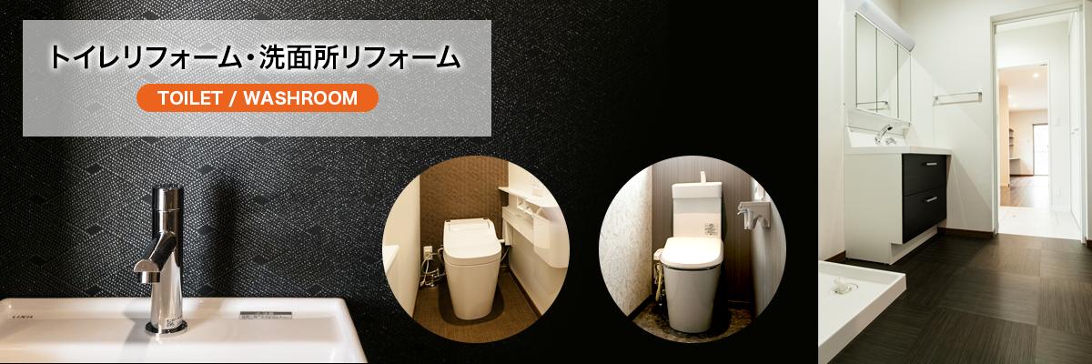 トイレリフォーム・洗面所リフォーム