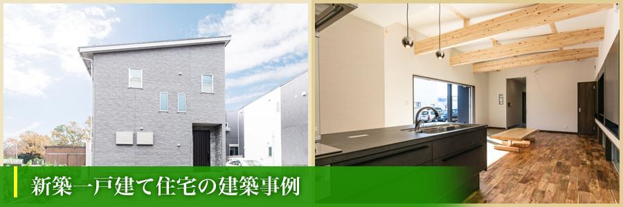 新築一戸建て住宅の建築事例
