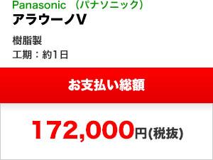 パナソニック アラウーノV 172,000円