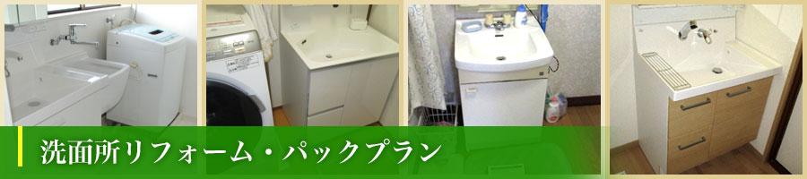 洗面所リフォーム・パックプラン
