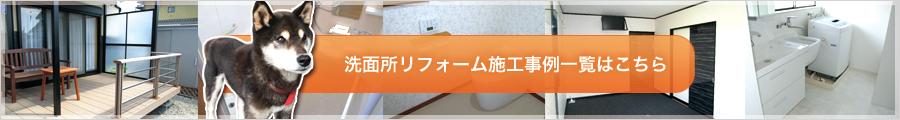 洗面所リフォーム施工事例一覧はこちら