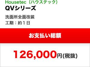 ハウステック QVシリーズ 126,000円