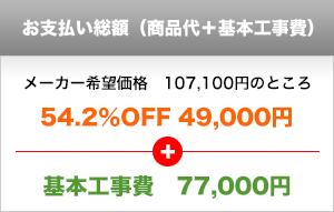 49,000円+工事費77,000円