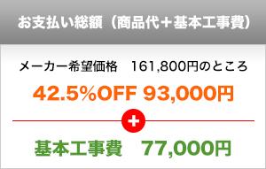 93,000円+工事費77,000円