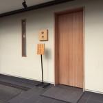 EKA!加盟店「紺乃」さんでのランチ会に行ってきました。