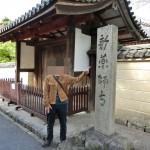 銀婚式記念で奈良へ夫婦旅 その4